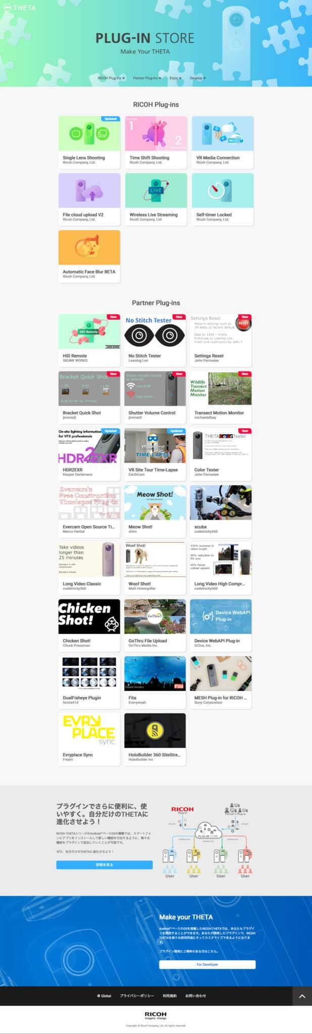 7月10日の RICOH THETA Plug-in Store のスクリーンキャプチャ
