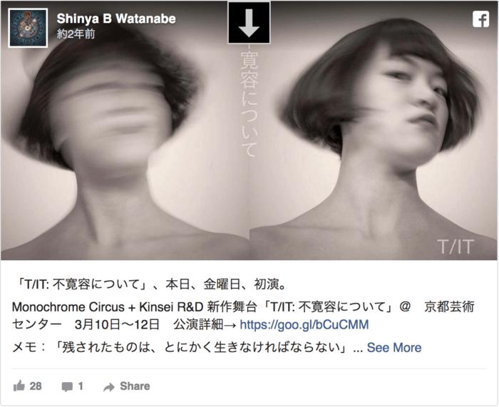 舞台作品 T/IT 京都初日についての Facebook ポスト