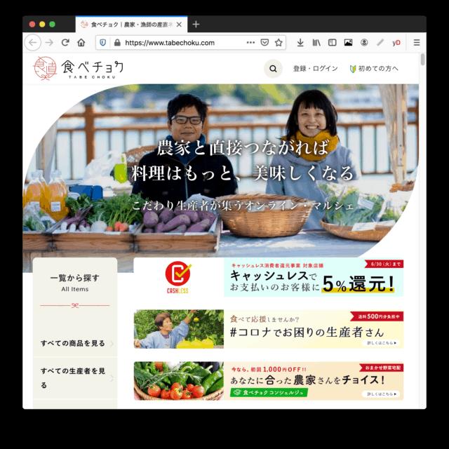 食べチョクのホームページ画像
